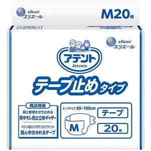 大王製紙 アテント テープ止めタイプ M 1セット(80枚:20枚×4パック) - 拡大画像