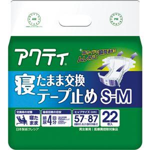 日本製紙 クレシア アクティ寝たまま交換テープ止め S-M 1セット(88枚:22枚×4パック) - 拡大画像