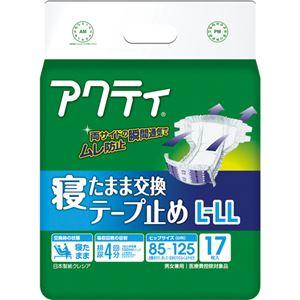 日本製紙 クレシア アクティ寝たまま交換テープ止め L-LL 1セット(68枚:17枚×4パック) - 拡大画像