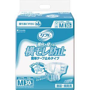 リブドゥコーポレーション リフレ簡単テープ止めタイプ 横モレ防止 M 1セット(90枚:30枚×3パック) - 拡大画像