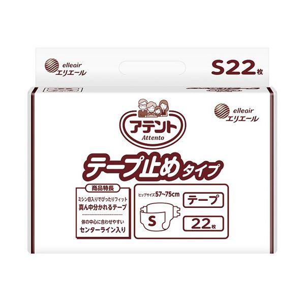 大王製紙 アテント テープ止めタイプ S 1セット(66枚:22枚×3パック)
