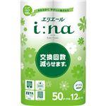 大王製紙 エリエールi:na(イーナ)トイレットティシュー ダブル 50m 無香料 1セット(72ロール:12ロール×6パック)