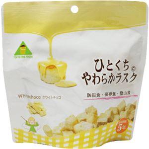 東京ファインフーズひとくちやわらかラスク ホワイトチョコ HW32 1ケース(32食) - 拡大画像