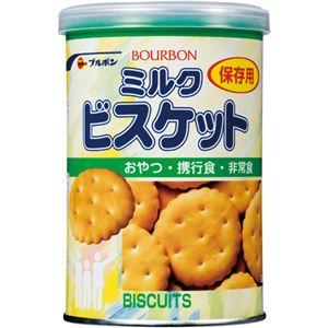 ブルボン 缶入ミルクビスケット 75g 1セット(72缶:24缶×3箱) - 拡大画像