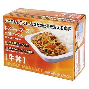 ホリカフーズ レスキューフーズ一食ボックス 牛丼 3年保存 1セット(12食) - 拡大画像