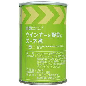 ホリカフーズ レスキューフーズウインナーと野菜のスープ煮 1セット(24缶) - 拡大画像