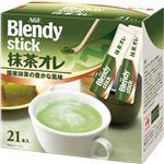 (まとめ)味の素AGF ブレンディ スティック抹茶オレ 10g 1セット(63本:2 1本×3箱)【×2セット】