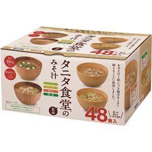 (まとめ)マルコメ タニタ食堂監修の減塩みそ汁アソートタイプ 1パック(48食)【×2セット】 - 拡大画像