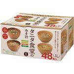 (まとめ)マルコメ タニタ食堂監修の減塩みそ汁アソートタイプ 1パック(48食)【×2セット】
