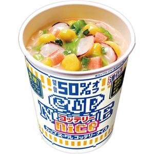 (まとめ)日清食品 カップ ヌードルコッテリーナイス 濃厚 クリーミーシーフード 56g 1ケース(12食)【×2セット】 - 拡大画像