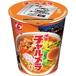 (まとめ)明星食品 チャルメラカップ みそ 72g 1ケース(12食)【×2セット】 - 拡大画像