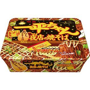 (まとめ)明星食品 一平ちゃん 夜店の焼きそば135g 1ケース(12食)【×2セット】 - 拡大画像