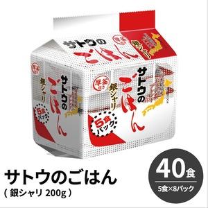 (まとめ)サトウのごはん (40食:5食×8パック)銀シャリ200g - 拡大画像