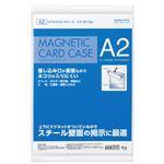 (まとめ)コクヨ マグネットカードケース(掲示用タイプ)A2 内寸613×430mm 白 マク-E612W 1枚【×2セット】