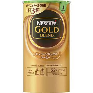(まとめ)ネスレ ネスカフェ ゴールドブレンドエコ&システムパック 詰替用 105g 1セット(3本)【×2セット】 - 拡大画像