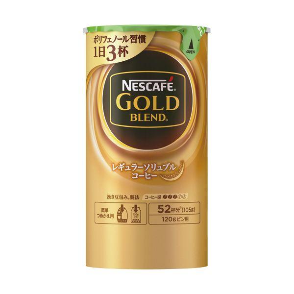 (まとめ)ネスレ ネスカフェ ゴールドブレンドエコ&システムパック 詰替用 105g 1セット(3本)【×2セット】
