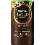 (まとめ)ネスレ ネスカフェ ゴールドブレンドコク深め エコ&システムパック 詰替用 105g 1セット(3本)【×2セット】