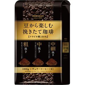 (まとめ)サッポロウエシマコーヒー 豆から楽しむ挽きたて珈琲 1kg(豆)1袋【×2セット】 - 拡大画像