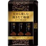 (まとめ)サッポロウエシマコーヒー 豆から楽しむ挽きたて珈琲 1kg(豆)1袋【×2セット】