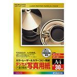 (まとめ)コクヨ カラーレーザー&カラーコピー用紙(デジカメ写真用紙)A4 LBP-FP1310N 1冊(30枚)【×2セット】