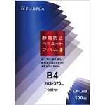 (まとめ)ヒサゴ フジプラ ラミネートフィルムCPリーフ静電防止 B4 100μ CPS1026337 1パック(100枚)【×2セット】