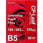 (まとめ)ヒサゴ フジプラ ラミネートフィルムCPリーフ B5 250μ CP2518826Y 1パック(50枚)【×2セット】
