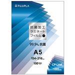 (まとめ)ヒサゴ フジプラ ラミネートフィルムCPリーフ 抗菌タイプ A5 100μ CPK1015421 1パック(100枚)【×2セット】