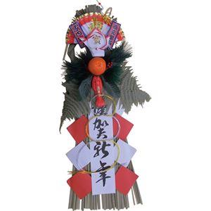 (まとめ)山一商店 正月飾り 大 K-313 1個【×2セット】 - 拡大画像