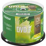 (まとめ)JVC 録画用DVD-R 120分1-16倍速 ホワイトワイドプリンタブル スピンドルケース VHR12JP50SJ1 1パック(50枚)【×2セット】