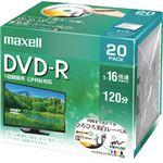 (まとめ)マクセル 録画用DVD-R 120分1-16倍速 ホワイトワイドプリンタブル 5mmスリムケース DRD120WPE.20S 1パック(20枚)【×2セット】