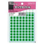 (まとめ)コクヨ タックタイトル 丸ラベル直径8mm 緑 タ-70-41NG 1セット(16320片:1632片×10パック)【×2セット】
