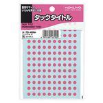 (まとめ)コクヨ タックタイトル 丸ラベル直径5mm ピンク タ-70-40NP 1セット(22100片:2210片×10パック)【×2セット】