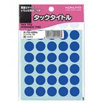 (まとめ)コクヨ タックタイトル 丸ラベル直径15mm 青 タ-70-42NB 1セット(5950片:595片×10パック)【×2セット】