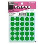 (まとめ)コクヨ タックタイトル 丸ラベル直径15mm 緑 タ-70-42NG 1セット(5950片:595片×10パック)【×2セット】
