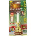 (まとめ)旭電機化成 安心のろうそくミニ ゴールドARO-5202GD 1個【×2セット】