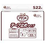(まとめ)大王製紙 アテント テープ止めタイプ S 1パック(22枚)【×2セット】