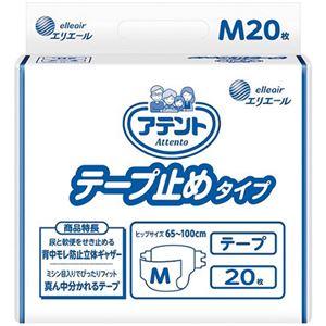 (まとめ)大王製紙 アテント テープ止めタイプ M 1パック(20枚)【×2セット】 - 拡大画像