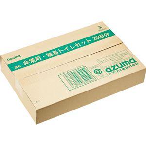 (まとめ)アズマ工業 非常用・簡易トイレセット20回分 AZ995 1セット【×2セット】 - 拡大画像