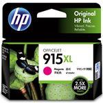 (まとめ)HP HP915XL インクカートリッジマゼンタ 3YM20AA 1個【×5セット】