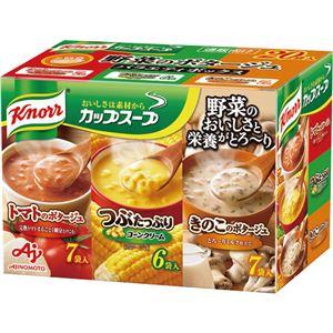 (まとめ)味の素 クノール カップ スープ野菜のポタージュ バラエティボックス 1箱(20食)【×5セット】 - 拡大画像