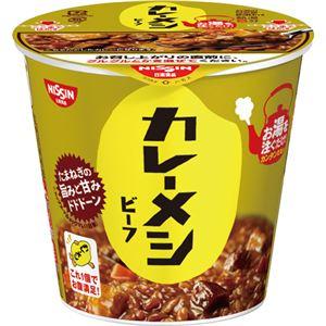(まとめ)日清食品 日清カレーメシ ビーフ107g 1ケース(6食)【×5セット】 - 拡大画像