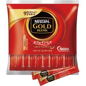(まとめ)ネスレ ネスカフェ ゴールドブレンドカフェインレススティック 1箱(50本)【×5セット】 - 拡大画像