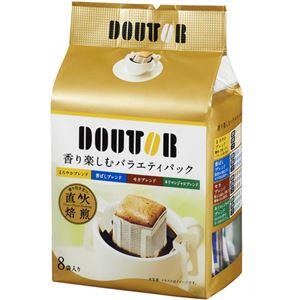 (まとめ)ドトールコーヒー ドリップパック香り楽しむバラエティパック 7g 1セット(48袋:8袋×6パック)【×5セット】 - 拡大画像