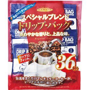 (まとめ)ハマヤ ドリップバッグスペシャルブレンド 8g 1パック(36袋)【×5セット】 - 拡大画像