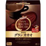 (まとめ)片岡物産 バンホーテン グランカカオ 1箱(20本)【×5セット】