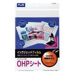 (まとめ)プラスインクジェットプリンタ用OHPシート A4 IT-120PF 1冊(10枚)【×5セット】
