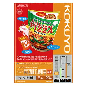 (まとめ)コクヨ インクジェットプリンタ用紙スーパーファイングレード 両面印刷用・厚手 B4 KJ-M25B4-20 1冊(20枚)【×5セット】 - 拡大画像
