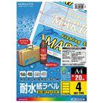 (まとめ)コクヨ カラーレーザー&カラーコピー用耐水紙ラベル A4 4面 65×190mm LBP-WP6905N1冊(20シート)【×5セット】