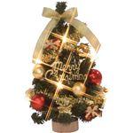 (まとめ)函館クリスマスファクトリーデコレーションツリー ゴールド 24cm 1個【×5セット】