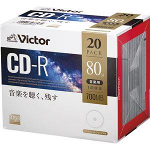 (まとめ)JVC 音楽用CD-R 80分1-48倍速対応 ホワイトワイドプリンタブル 5mmスリムケース AR80FP20J1 1パック(20枚)【×5セット】 - 拡大画像
